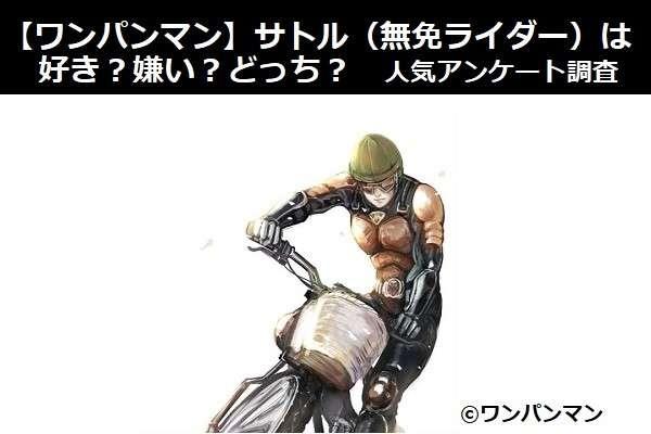 【ワンパンマン】サトル(無免ライダー)は好き?嫌い?どっち?人気アンケート調査