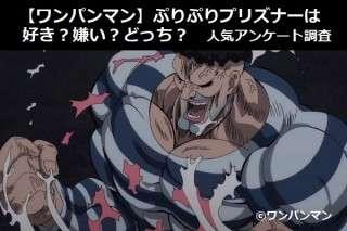 【ワンパンマン】ぷりぷりプリズナーは好き?嫌い?どっち?人気アンケート調査