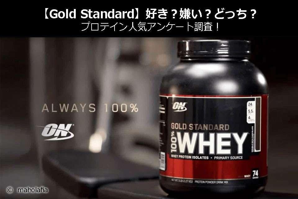 【Gold Standard】好き?嫌い?どっち?プロテイン人気アンケート調査!