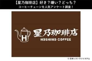 【星乃珈琲店】好き?嫌い?どっち?コーヒーチェーンを人気アンケート調査!