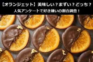 【オランジェット】美味しい?まずい?どっち?人気アンケートで好き嫌いの割合調査!