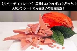 【ルビーチョコレート】美味しい?まずい?どっち?人気アンケートで好き嫌いの割合調査!