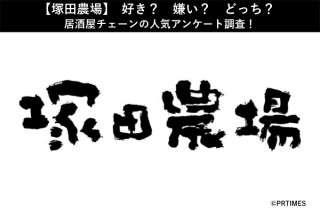 【塚田農場】好き?嫌い?どっち?居酒屋チェーンの人気アンケート調査!