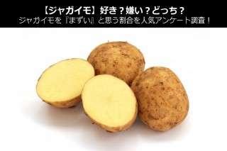 【ジャガイモ】好き?嫌い?どっち?ジャガイモを『まずい』と思う割合を人気アンケート調査!