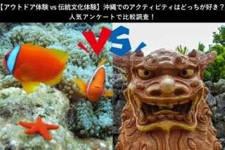 【アウトドア体験 vs 伝統文化体験】沖縄でのアクティビティはどっちが好き?人気アンケートで比較調査!