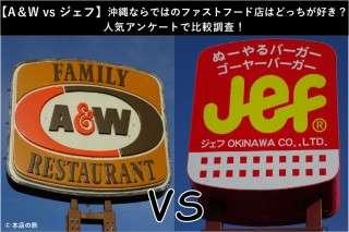 【A&W vs ジェフ】沖縄ならではのファストフード店はどっちが好き?人気アンケートで比較調査!
