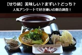 【せり鍋】美味しい?まずい?どっち?人気アンケートで好き嫌いの割合調査!