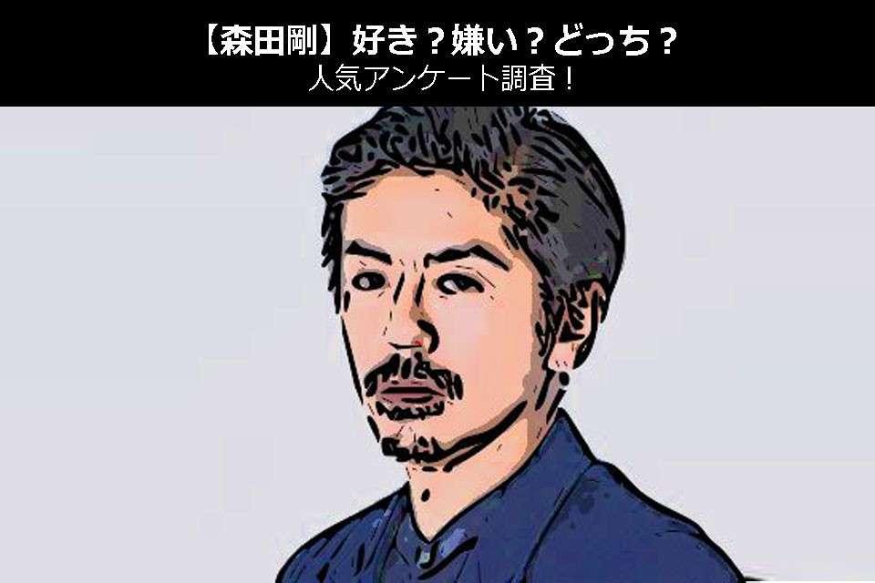 【森田剛】好き?嫌い?どっち?人気アンケート調査!