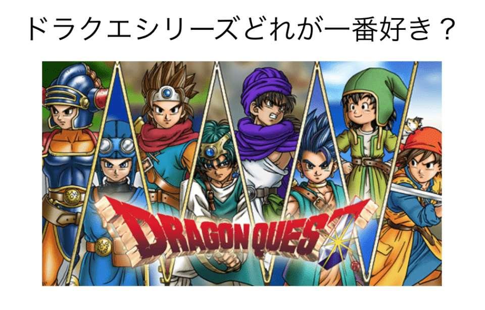 【ドラクエ】ドラゴンクエストシリーズ人気投票!最高傑作はどれだ?!