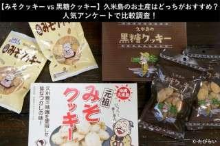 【みそクッキー vs 黒糖クッキー】久米島のお土産はどっちがおすすめ?人気アンケートで比較調査!
