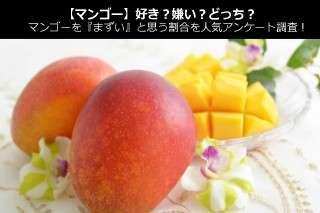 【マンゴー】好き?嫌い?どっち?マンゴーを『まずい』と思う割合を人気アンケート調査!