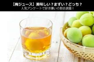 【梅ジュース】美味しい?まずい?どっち?人気アンケートで好き嫌いの割合調査!