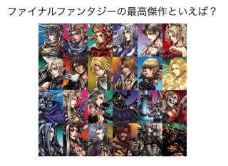 【人気投票】ファイナルファンタジーシリーズランキング!どれが一番好き?