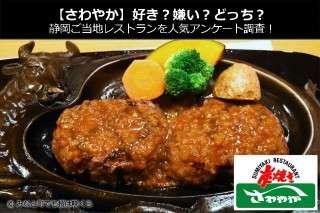 【さわやか】好き?嫌い?どっち?静岡ご当地レストランを人気アンケート調査!
