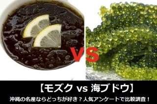 【モズク vs 海ブドウ】沖縄の名産ならどっちが好き?人気アンケートで比較調査!