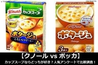 【クノール vs ポッカ】カップスープならどっちが好き?人気アンケートで比較調査!