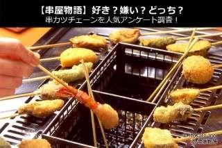【串屋物語】好き?嫌い?どっち?串カツチェーンを人気アンケート調査!