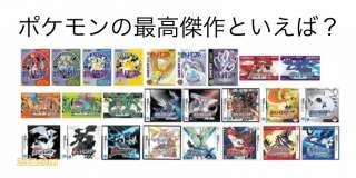 【ポケモン】ゲームシリーズ人気投票ランキング!歴代最高のポケモンシリーズはどれ?