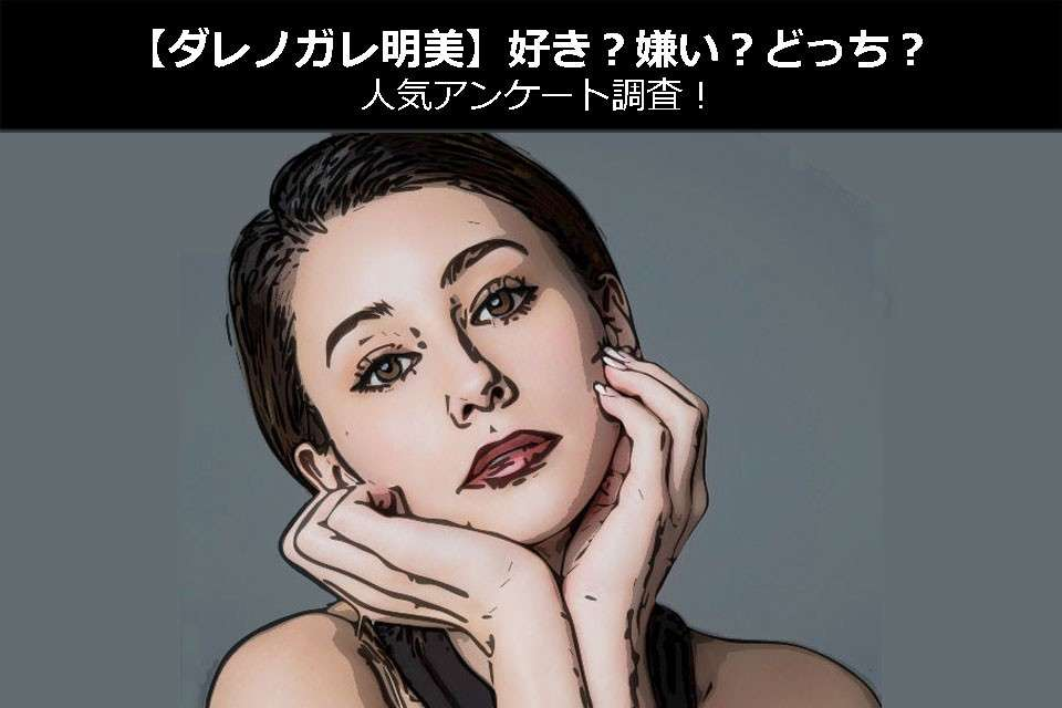 【ダレノガレ明美】好き?嫌い?どっち?人気アンケート調査!