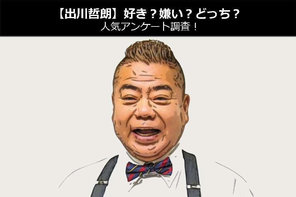 【出川哲朗】好き?嫌い?どっち?人気アンケート調査!
