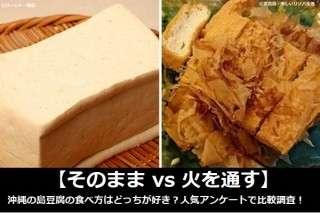 【そのまま vs 火を通す】沖縄の島豆腐の食べ方はどっちが好き?人気アンケートで比較調査!
