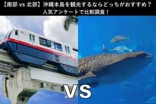 【南部 vs 北部】沖縄本島を観光するならどっちがおすすめ?人気アンケートで比較調査!