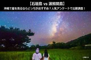 【石垣島 vs 波照間島】沖縄で星を見るならどっちがおすすめ?人気アンケートで比較調査!