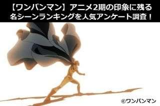 【ワンパンマン】アニメ2期の印象に残る名シーンランキングを人気アンケート調査!
