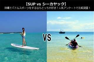 【SUP vs シーカヤック】沖縄でパドルスポーツをするならどっちが好き?人気アンケートで比較調査!
