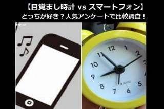 【目覚まし時計 vs スマートフォン】どっちが好き?人気アンケートで比較調査!