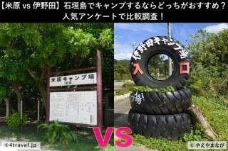 【米原vs伊野田】石垣島でキャンプするならどっちがおすすめ?人気アンケートで比較調査!
