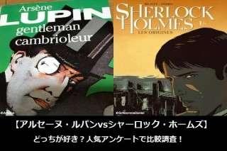 【アルセーヌ・ルパンvsシャーロック・ホームズ】どっちが好き?人気アンケートで比較調査!