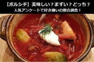 【ボルシチ】美味しい?まずい?どっち?人気アンケートで好き嫌いの割合調査!