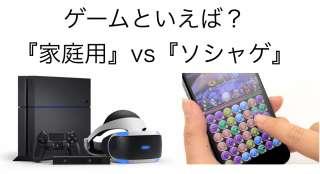 【あなたはどっち?】ゲームと言えば「家庭用ゲーム」vs「ソシャゲ」人気投票実施中!