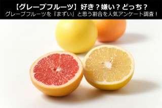 【グレープフルーツ】好き?嫌い?どっち?グレープフルーツを『まずい』と思う割合を人気アンケート調査!