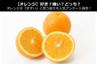 【オレンジ】好き?嫌い?どっち?オレンジを『まずい』と思う割合を人気アンケート調査!