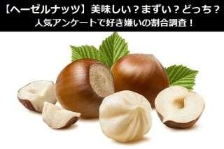 【ヘーゼルナッツ】美味しい?まずい?どっち?人気アンケートで好き嫌いの割合調査!