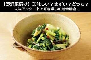 【野沢菜漬け】美味しい?まずい?どっち?人気アンケートで好き嫌いの割合調査!