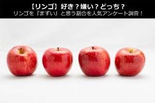 【リンゴ】好き?嫌い?どっち?リンゴを『まずい』と思う割合を人気アンケート調査!