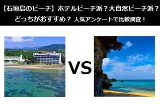 【石垣島のビーチ】ホテルビーチ派?大自然ビーチ派?どっちがおすすめ?人気アンケートで比較調査!