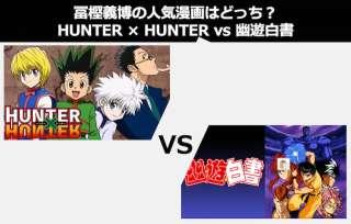 冨樫義博の人気漫画はどっち?『HUNTER×HUNTER』vs『幽遊白書』の頂上ランキング!