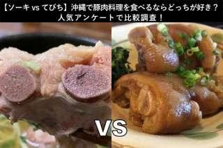 【ソーキvsてびち】沖縄で豚肉料理を食べるならどっちが好き?人気アンケートで比較調査!