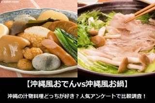 【沖縄風おでんvs沖縄風お鍋】沖縄の汁物料理どっちが好き?人気アンケートで比較調査!