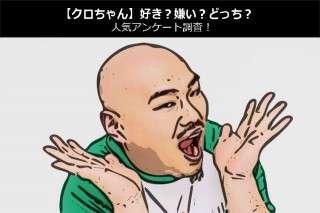 【クロちゃん】好き?嫌い?どっち?人気アンケート調査!