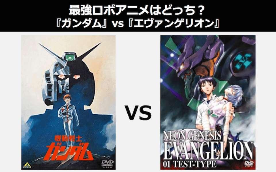 最強ロボアニメはどっち?『ガンダム』vs『エヴァンゲリオン』アンケート人気投票!
