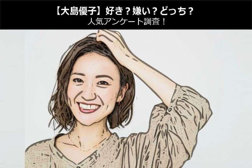 【大島優子】好き?嫌い?どっち?人気アンケート調査!