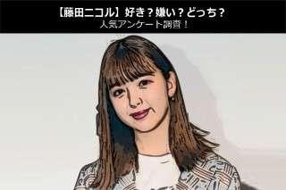 【藤田ニコル】好き?嫌い?どっち?人気アンケート調査!