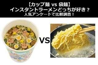 【カップ麺 vs 袋麺】インスタントラーメンどっちが好き?人気アンケートで比較調査!