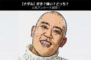 【ナダル】好き?嫌い?どっち?人気アンケート調査!