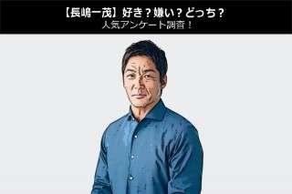【長嶋一茂】好き?嫌い?どっち?人気アンケート調査!